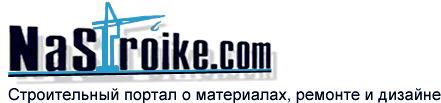 На Стройке — Информационный строительный портал о ремонте и дизайне